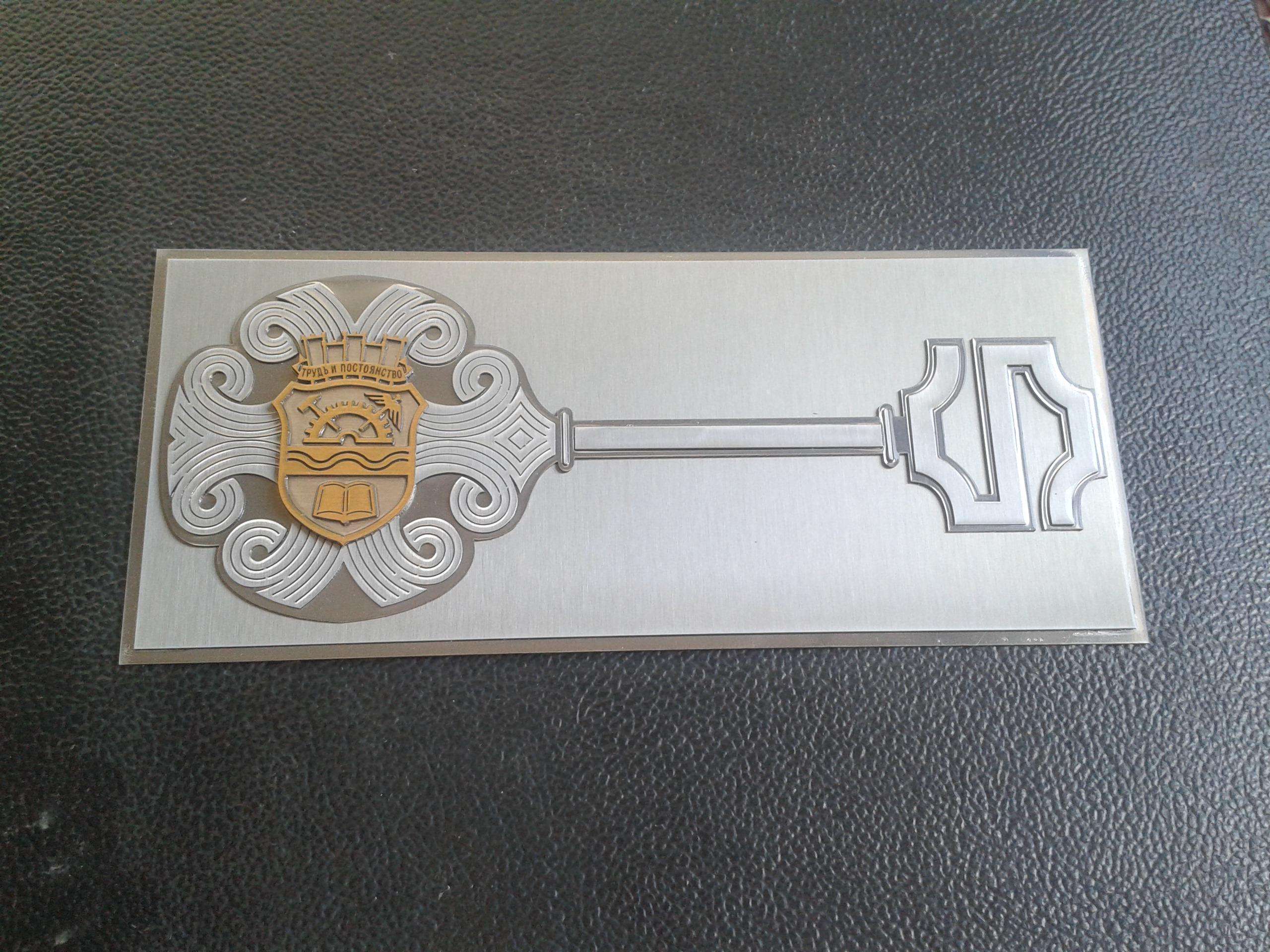Почетен ключ