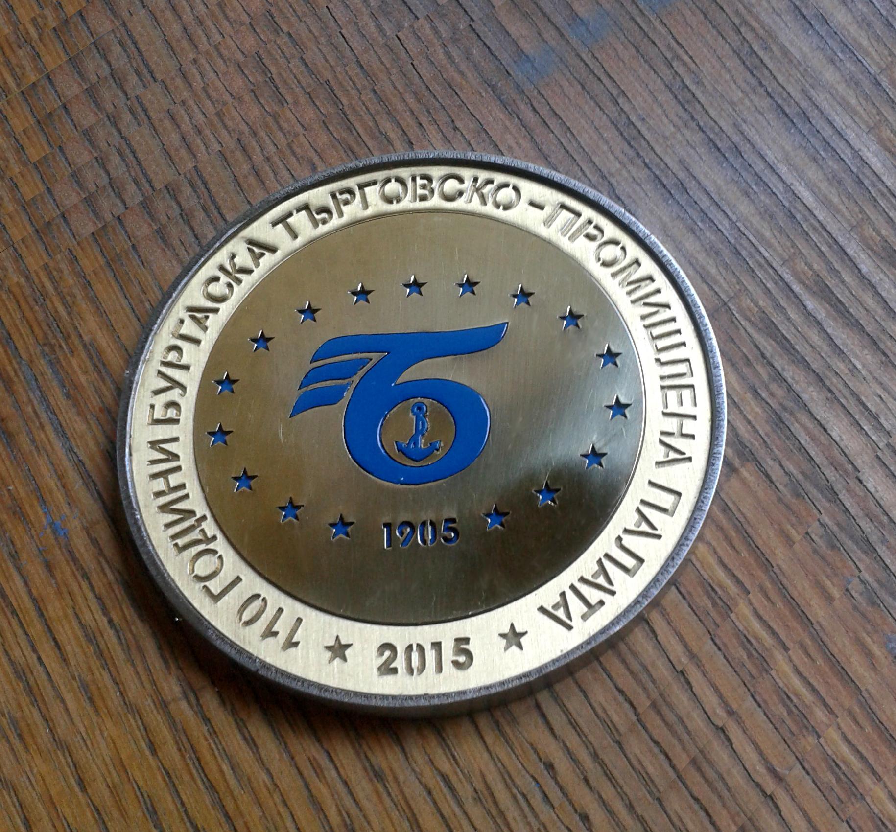 Двулицев медал (монета) от неръждаема стомана и месинг.