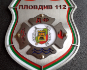 Метален знак на 112 Пловдив