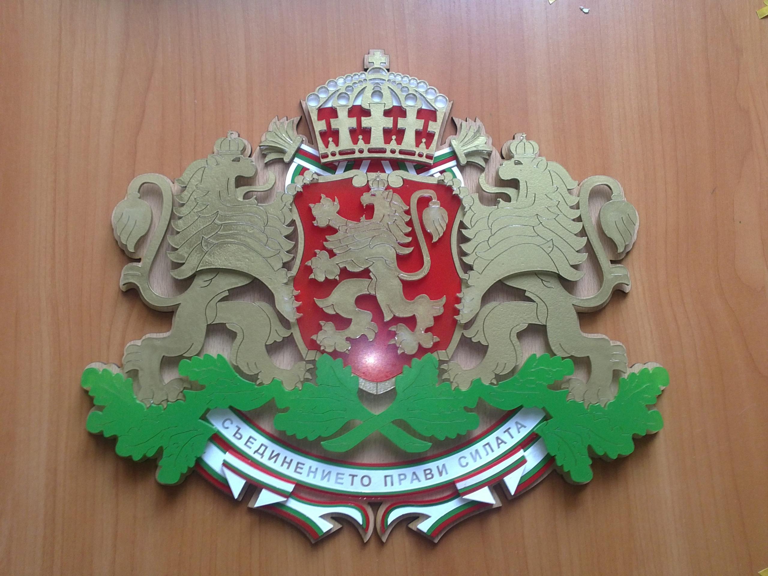 Артлайн - Герб на РБългария