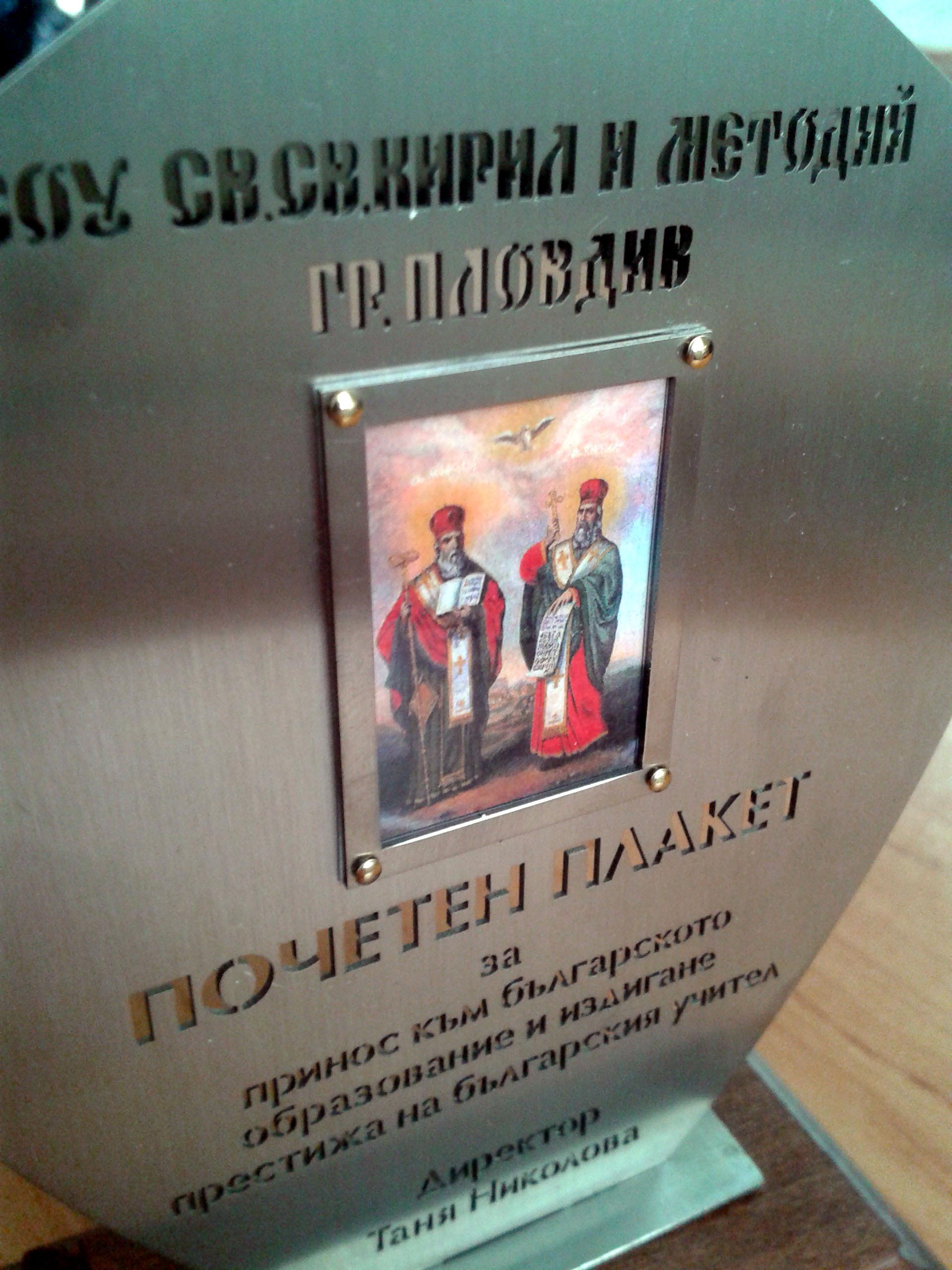 Статуетка Кирил и Методий