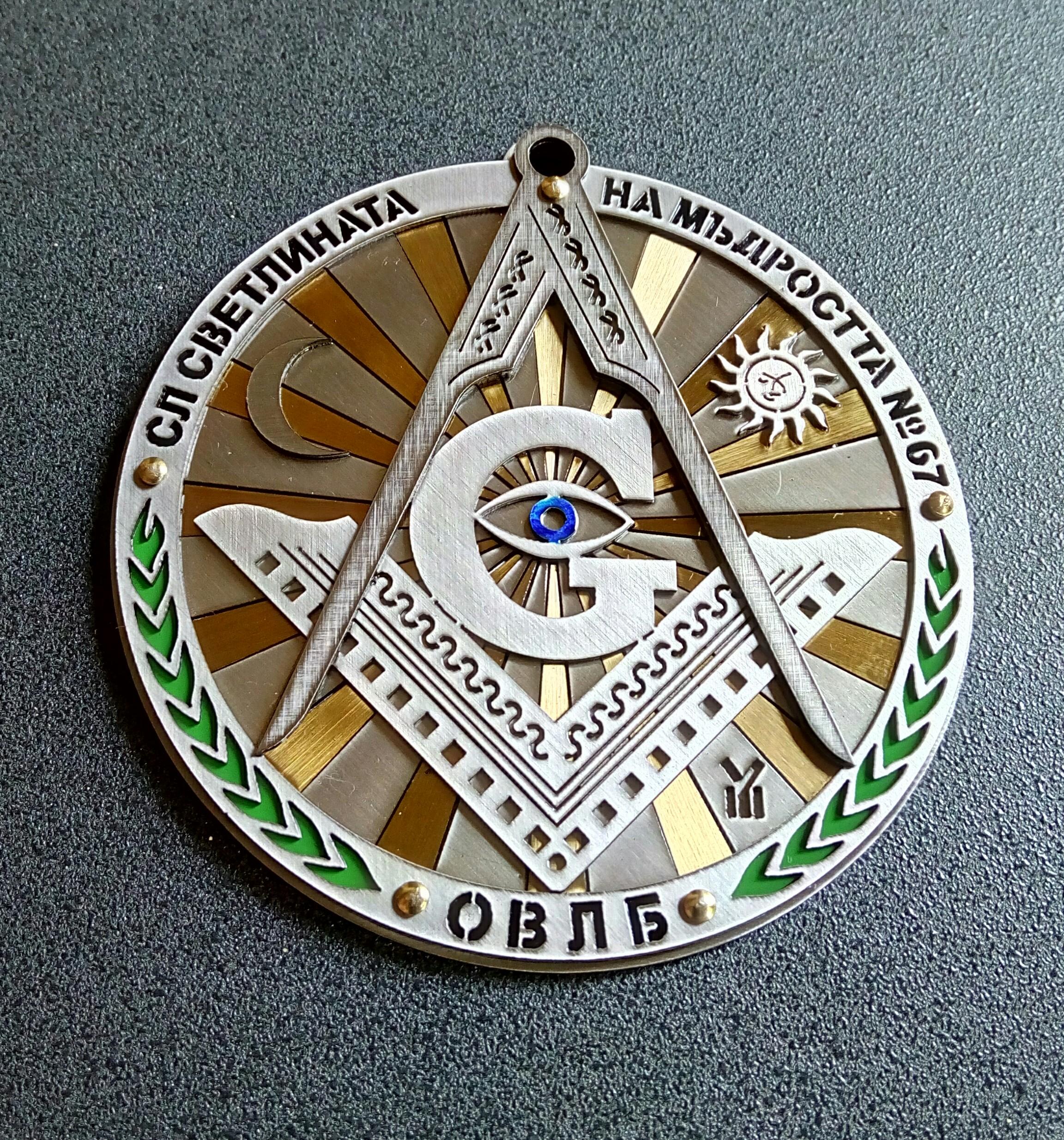 Нагръден знак на масонска ложа