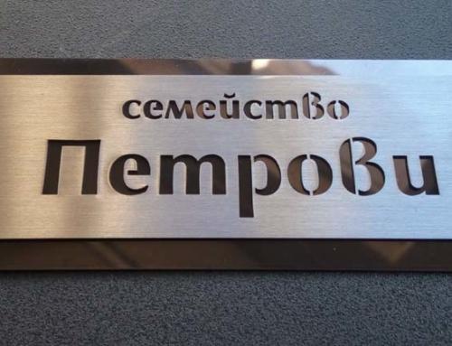 Метална табелка за врата