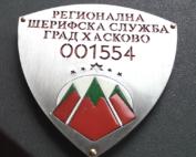 Нагръден метален знак със захващане с два болта и гайки