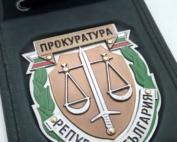 лого на прокуратурата