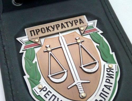 Метален знак в кожен калъф на Прокуратура