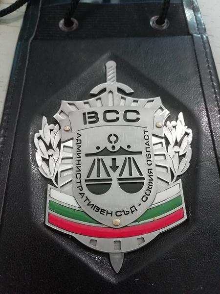ВСС - Административен съд Софийска област