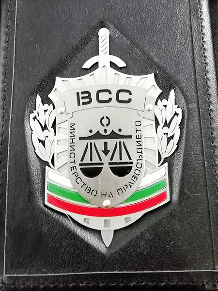 ВСС - Министерство на правосъдието