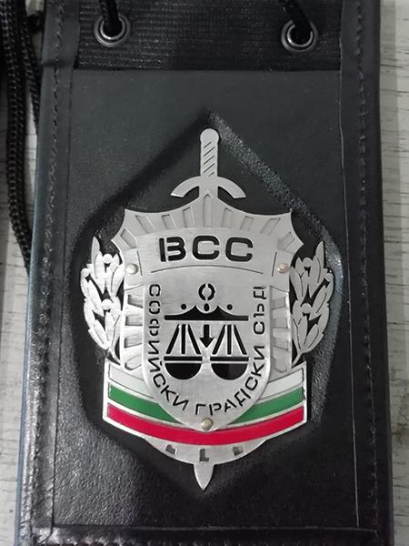 ВСС - Софийски градски съд